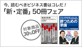 S ビジネス書の「新・定番」50冊フェア 3/29