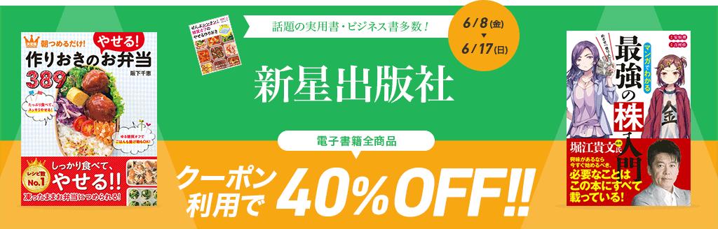話題の実用書・ビジネス書多数! 新星出版社 電子書籍全商品 クーポン利用で40%OFF!