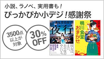 SS〇 2018年夏! ぴっかぴか小デジ!感謝祭(~6/25)