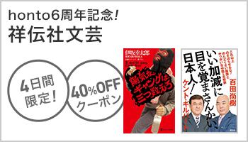 honto6周年記念! 祥伝社 文芸タイトル 40%OFFクーポン(~5/28)