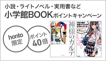 S 【ポイント祭り】小学館BOOK 全品40倍  ~2/28