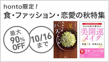 SS+ 【honto限定】「食・ファッション・恋愛の秋」特集 ~10/16