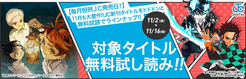 11月も大豊作!!JC新刊タイトルをドドドンと無料試読でラインナップ!!