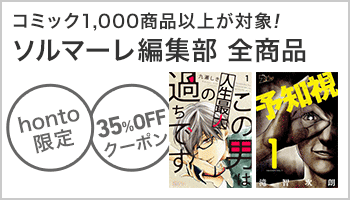 SS 【OP】≪ソルマーレ編集部≫35%OFFクーポン(~8/26)