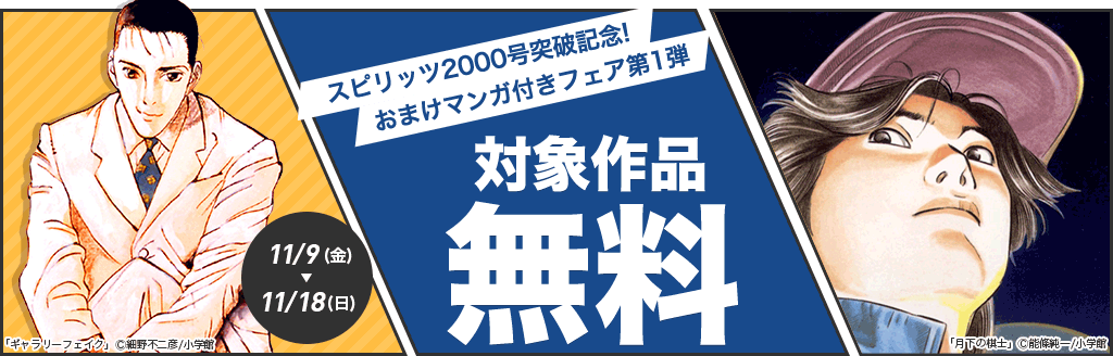 スピリッツ2000号突破記念!おまけマンガ付きフェア<第1弾>