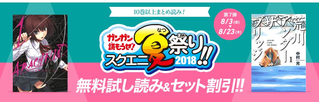 ガンガン読もうぜ!スクエニ夏祭り!! 2018<第7弾>
