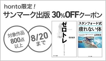SS+ 【OPクーポン】サンマーク出版 電子書籍全品30%OFFクーポン ~8/20