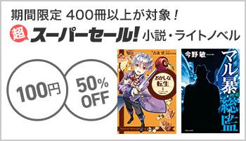SS+ 【小説・ライトノベル】honto 6周年 「超スーパーセール」 ~5/31