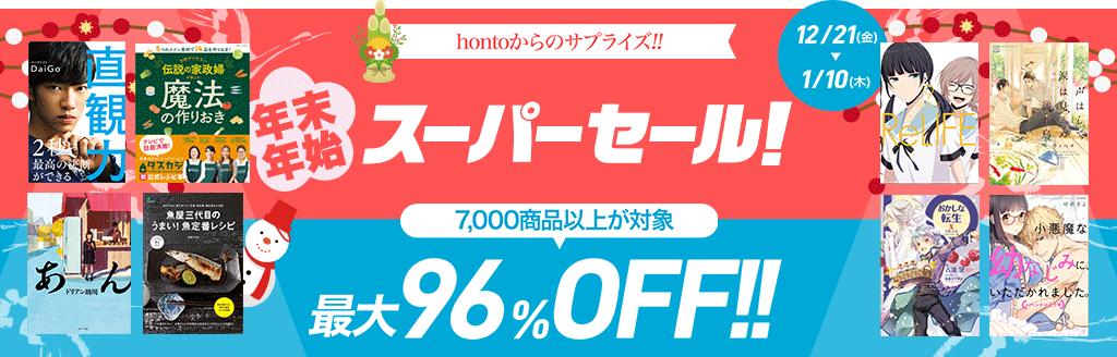 honto - 年末年始スーパーセール!:電子書籍