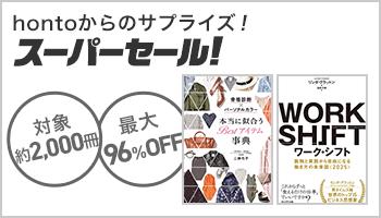 honto 実用書・ビジネス書スーパーセール ~2/28