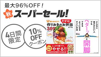 【OP】【4日間限定】「夏のスーパーセール」対象商品500円以上購入時に使える10%OFFクーポン(~9/21)