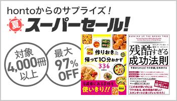 【総合】honto 「夏のスーパーセール」 (~7/31)