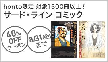 サード・ライン 全品40%OFFクーポン(~8/31)