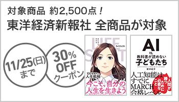 SS+ 【OPクーポン】東洋経済新報社電子書籍全商品クーポン30%OFF ~11/25