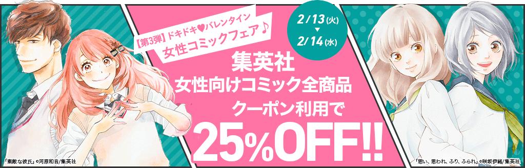 【第3弾】ドキドキ♥バレンタイン 女性コミックフェア