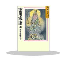 A 夏☆電書 山岡荘八フェア ~8/23