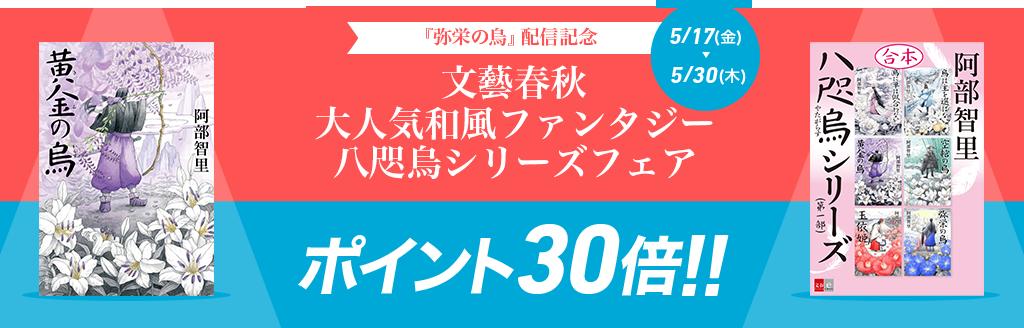 八咫烏シリーズフェア ポイント30倍キャンペーン!