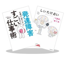 S 最大70%OFF!雑学&教養本フェア ~8/30