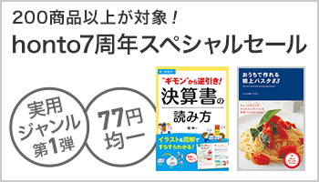SS+ 【実用ジャンル】【第1弾】honto7周年スペシャルセール(西東社) ~5/7