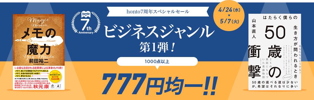 honto7周年スペシャルセール ビジネスジャンル 第1弾! 1000点以上777円均一!