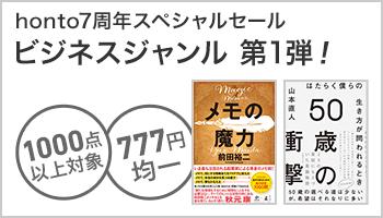 SS+ 【ビジネスジャンル】honto7周年スペシャルセール ビジネスジャンル777円均一セール ~5/7
