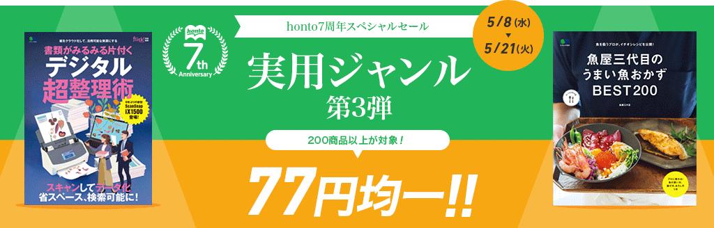 衝撃の77円均一!ジュンク堂や丸善と連携している本の通販サイト「honto」で最大95%OFFのスペシャルセール開催中!