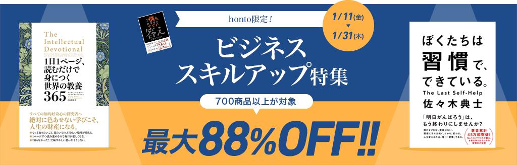 honto限定! ビジネススキルアップ特集 700商品以上が対象 最大88%OFF!!