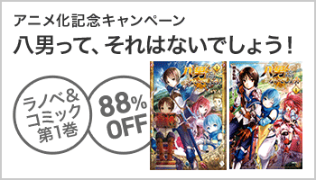 A ※ラノベジャンルページバナー必須【A/20】【KADOKAWA】【バナー】【割引有】アニメ化記念!『八男って、それはないでしょう!』88%OFFフェア ~3/29