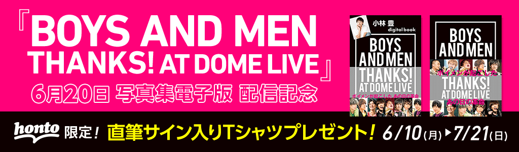 『BOYS AND MEN THANKS! AT DOME LIVE』6/20 写真集電子版 配信記念 honto限定 直筆サイン入りTシャツプレゼント!