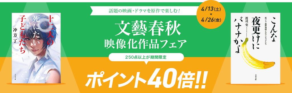 話題の映画・ドラマを原作で楽しむ! 文藝春秋 映像化作品フェア 250点以上が 期間限定ポイント40倍!