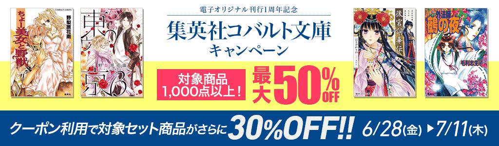 集英社コバルト文庫キャンペーン 対象1,000点以上 最大50%OFF!