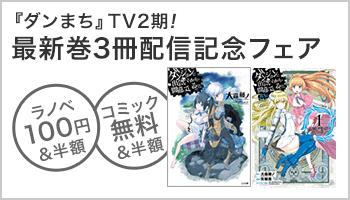 『ダンまち』TV2期&最新巻3冊刊行記念キャンペーン