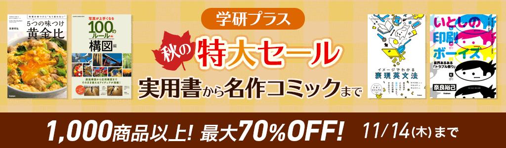 学研プラス 秋の特大セール 実用書から名作コミックまで 1,000商品以上!最大70%OFF!