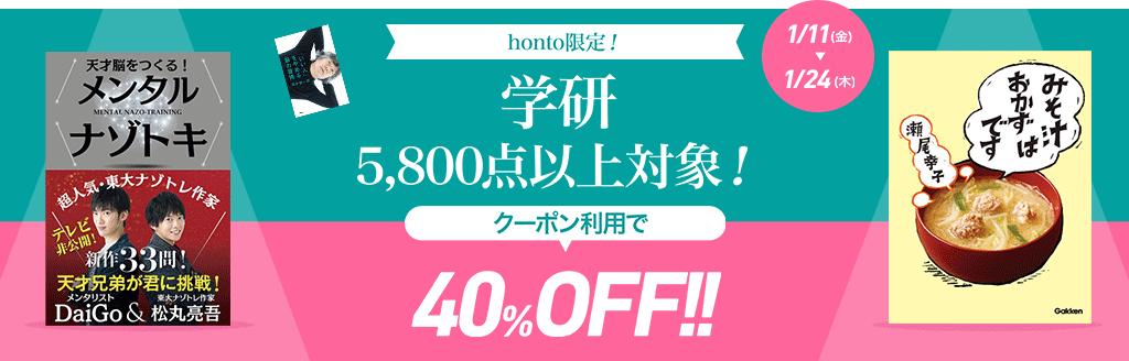 学研 40%OFFクーポン!:電子書籍