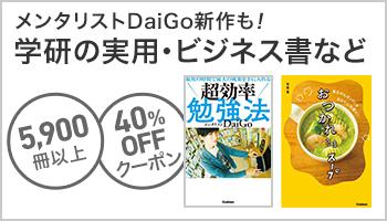 【OPクーポン】honto限定_学研 約5700タイトル クーポン40%OFFキャンペーン(2019/4/10) (~4/23)