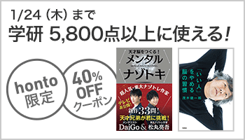 SS+ 【OPクーポン】honto限定_学研 約5700タイトル クーポン40%OFFキャンペーン ~1/24