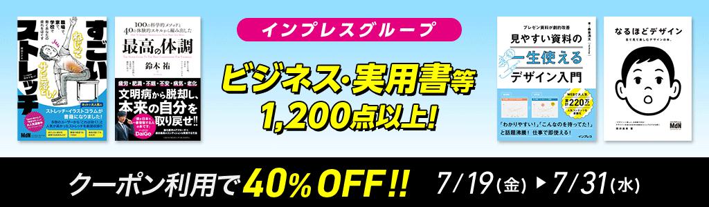 【インプレスグループ】ビジネス・実用書等 1,200点以上!クーポン利用で40%OFF!