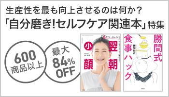 「自分磨き!セルフケア関連本」特集 600商品以上!最大84%OFF!