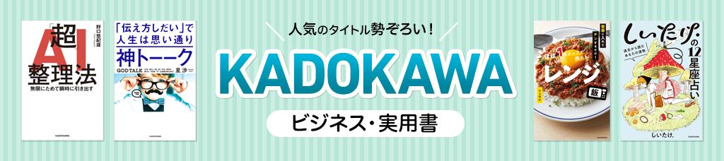 KADOKAWA ビジネス・実用書 特集