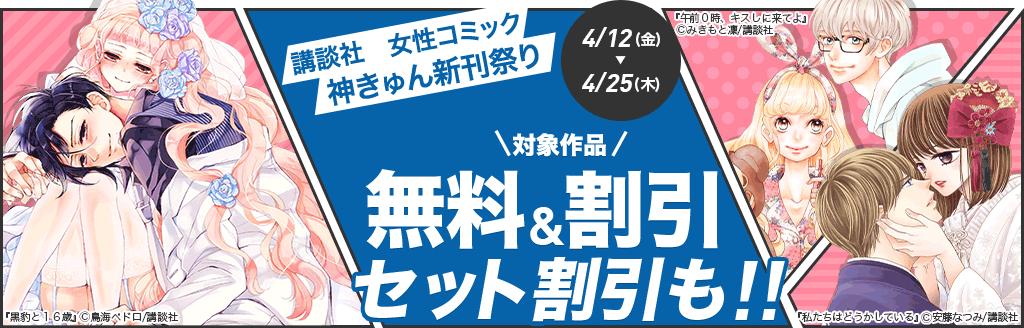 講談社 女性コミック神きゅん新刊祭り