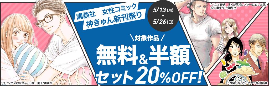 講談社 女性コミック 神きゅん新刊祭り