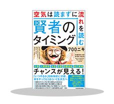 honto独占先行配信『賢者のタイミング 空気は読まずに流れを読む/700ニキ』(~6/30)