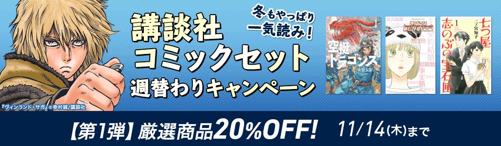 講談社コミックセット週替わりキャンペーン 【第1弾】厳選商品20%OFF!