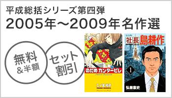 SS- 【SS/200】【講談社】【特集】【割引有】<セット値引き有>平成総括シリーズ第四弾 2005年~2009年代名作選 ~4/4