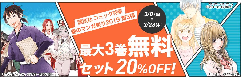 講談社 春のマンガ祭り2019