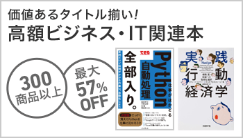 【版元様横断施策】【honto限定】「高額ビジネス・IT関連本」特集  ~11/26