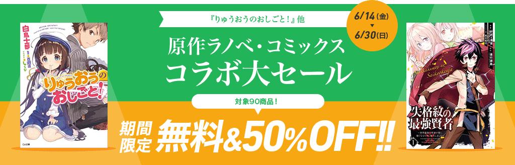 原作ラノベ・コミックスコラボ大セール 90商品 50%OFF