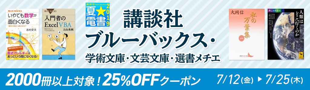 夏☆電書2019 講談社ブルーバックス・学術文庫・文芸文庫 1500冊以上 クーポンで25%OFF