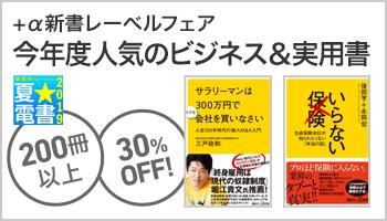 夏☆電書 プラスα新書レーベルフェア 今年度人気のビジネス&実用書 200冊以上&30%OFF!