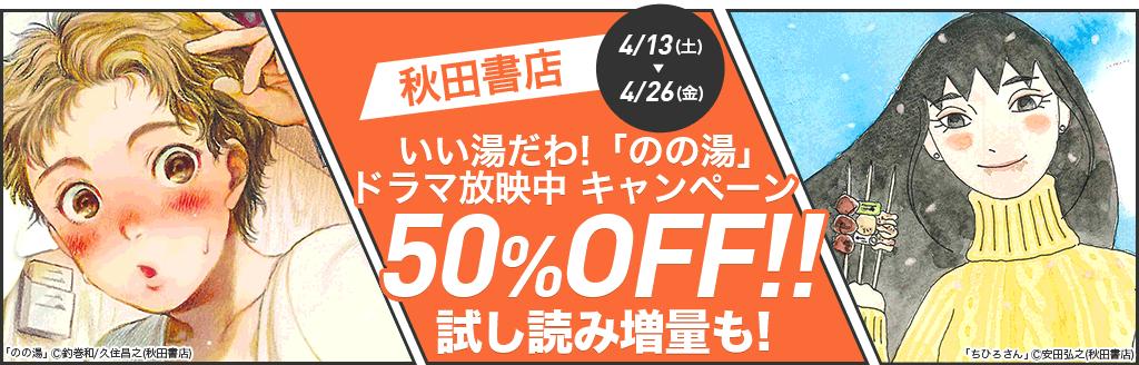 「のの湯」ドラマ放映中 キャンペーン 50%OFF!!